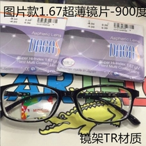 2c5a335ba56 1 67 height myopia glasses 800 900 1100 1200 1300 1400 1500 degree ultra  thin men
