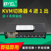 KVM switch 4 multi-computer VGA4 1 into the monitor keyboard mouse USB printer sharing device