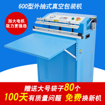 600 type to increase the motor outside the vacuum packaging machine pumping inflatable sealing machine clothes quilts latex pillow vacuum machine