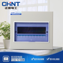 CHiNT distribution box low voltage lighting box circuit breaker box pz30-10 10 Loop concealed