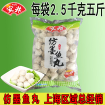 Anjing cuttlefish balls risotto spicy hot Oden hot pot frozen ingredients 2500g
