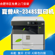 Sharp SHARP AR-2348SV A3 black and white digital MFP one machine 2048S upgrade copier