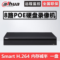 Dahua 8-way DH-NVR2108HS-8P-S1 DVR PoE network embedded HD Monitoring host