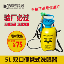 Industrial factory eye washer double mouth 5L5 liter mobile emergency laboratory eye washer portable eye washer