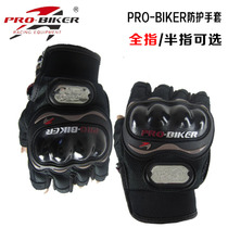 PRO-BIKER motorcycle gloves half finger full finger gloves mesh cloth fall gloves racing riding gloves