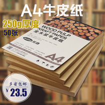 Yuan Hao wood pulp kraft paper A4 250g yellow Kraft cardboard print handmade hard cardboard 50 sheets package