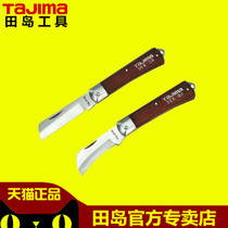 tajima Japanese Tajima electric knife folding straight blade Arc Blade electrical tools knife wooden handle DEK series