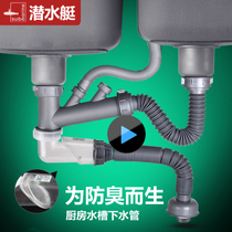 Submarine vegetables Basin drain pipe plumbing kitchen deodorant single and Double Groove kitchen waste processor water accessories