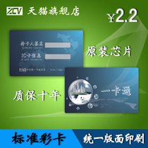 Zhongchuang micro IC card standard color card Water Control card rice card chip card M1 card unified layout printing color card