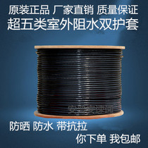 Amp Super five pure copper 8-core all-copper Outdoor Waterproof oxygen-free copper twisted pair 300m monitor network cable