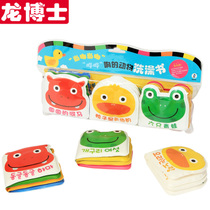 Dr. Long Green can bite infants bath book toy book will sound animal cognitive puzzle early childhood toys gift