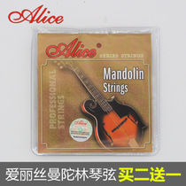 Alice mandolin string mandolin string eight strings set strings AM06 musical instrument DIY accessories