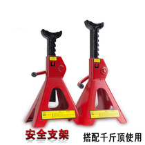 2 tons 3T 6T thickened safety bracket Jack bracket car maintenance special tool holder