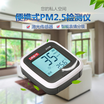 Excellent LEED a25m Tester Haze PM2.5 Detector Household Haze Meter air quality measuring instrument
