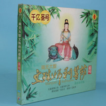 Genuine music disc Longyuan Buddha sound south no big wisdom wenshu Bodhisattva holy No. 1CD chanting blessing edition