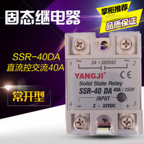 Yang relay single-phase solid state relay SSR-40DA 40A DC controlled AC YANGJI.