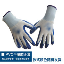 Wood wax oil wood oil brushing safety gloves protective gloves PVC semi-dipped wet oil-resistant models random hair