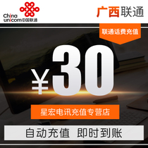 The official Fast Charge Guangxi Unicom prepaid recharge 30 yuan automatic fast charge instant arrival