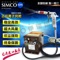 Ion air gun Simco HBA anti-electrostatic dust gun eliminate electrostatic air gun HA-4 electrostatic dust blowing gun
