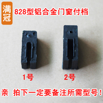 828 aluminum alloy pay file attached file wide rail attached file old-fashioned doors and windows plastic block plastic joint plastic attached file