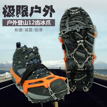 Mountain customers outside crampons non-slip shoes snow climbing equipment snow claw mountaineering shoes nail chain 12 tooth simple crampons