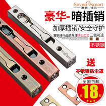 Sai Weng Shima Bolt stainless steel wooden door double Open mother door dark bolt door with hardware invisible Bolt