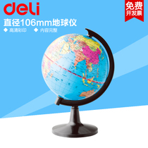 Effective 3031 small globe 106mm standard class teaching research HD classic Chinese terrain