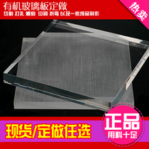 Acrylic plate transparent plastic plate plexiglass plate processing custom 1-100mm any size cut