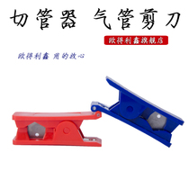 Tracheal scissors PU PE air pressure hose shearing pipe cutter cutting knife pneumatic card knife tracheal clamp pipe cutter