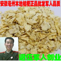 Farm from the kind of Bellflower genuine guarantee sulfur-free 23 yuan 500 grams to send freight insurance