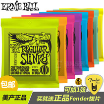 US-made EB licensed Ernie Ball 2221 strings 2223 nickel-plated electric guitar strings 2239 sets of strings set