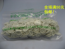 Latex finger sets disposable finger sets anti-static dust-free electronic industry rubber labor Beauty Nail finger sets