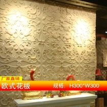 Villa TV background wall carved plate European background wall carved hollow living room background decorative wall flower grid plate