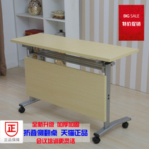 Mobile Staff Office training desk negotiation table folding bar conference table rollover simple reading desk