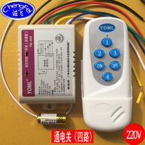 Four-way 220-volt digital remote control switch call does not light control 4 street lights live lamp LED ceiling shaker