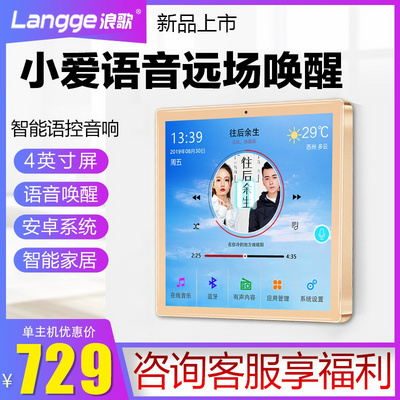 。 S86F Voice Control Background Music System Suite Android WIFI Bluetooth Audio Host Smart Home