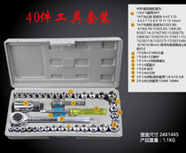 Car socket wrench Repair Tool Set multi-function universal repair sleeve sleeve with a simple universal combination