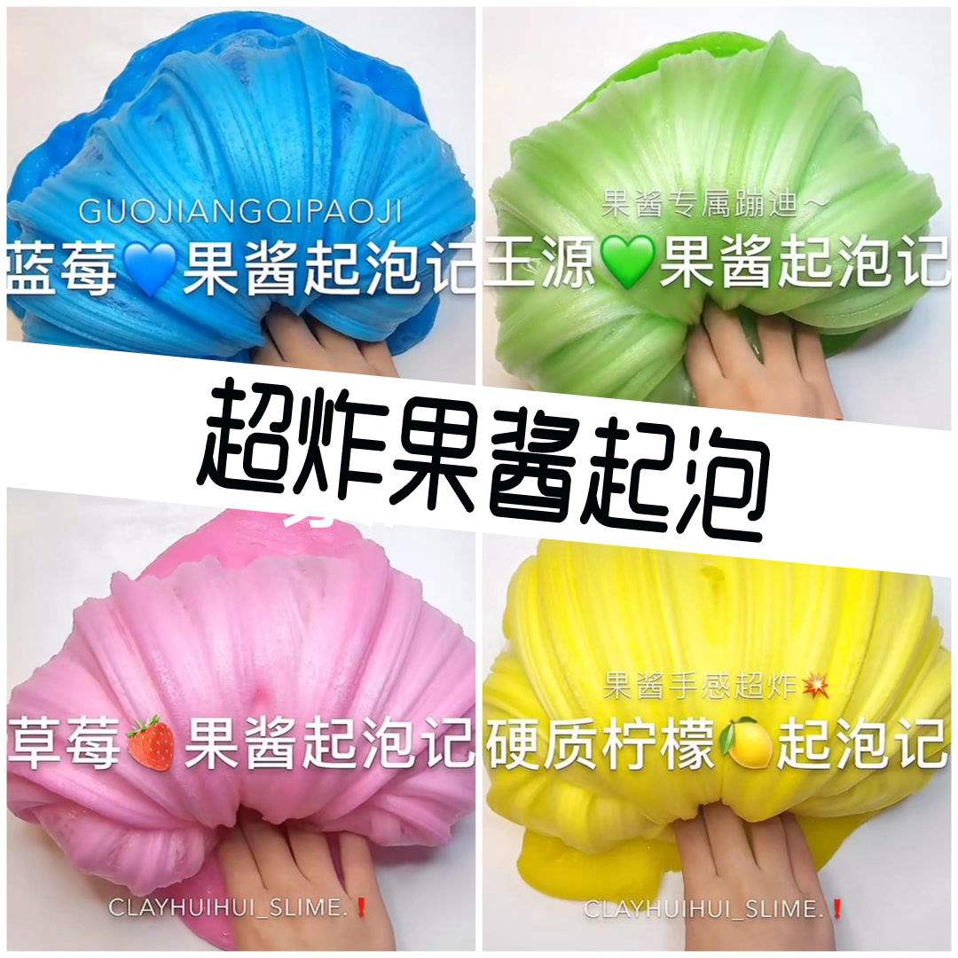 Jam foaming glue cheap finished mud slime foaming glue ramen clay bubble gum ramen mud cotton mud