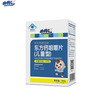 bobocong bang bang Chung Oriental Tongkang po brand Oriental calcium chewable tablets(child type)