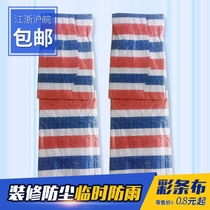 Color stripe cloth decoration rainproof cloth three color cloth moisture-proof 4 meters wide 6 meters wide block plastic waterproof dust-proof cloth