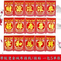 Hot gold hanging money New Year Spring Festival décorative hanging stickers with plastic flocking cloth hollow hanging money door Money door lintel