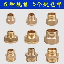 Copper variable diameter refill core for wire inner wire external wire straight diameter conversion 1 inch change 6 points to 4 minutes 3 minutes 2 points connector