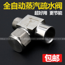 Full steam iron iron accessories steam iron water valve energy-saving automatic steam trap