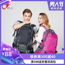 Travel bag large capacity shoulder bag light leisure sports outdoor travel travel luggage backpack male mountaineering bag female