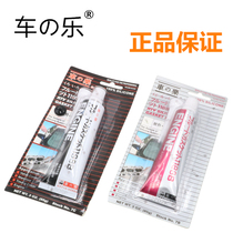 Car Music car engine high temperature sealant free rubber car music gray plastic silver plastic 85g vinyl
