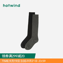 Hot air 2019 autumn new small fresh ladies pumping high tube socks simple solid color socks P082W9307