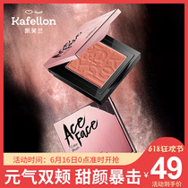 Kaifulan blush female authentic nude makeup natural sun red cream net red Repair Eye shadow highlight one plate climax Orange