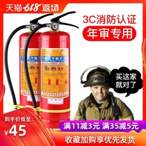 Car car home Dry Powder Fire Extinguisher 4 kg 1 Private Car Car small portable fire fighting equipment annual inspection