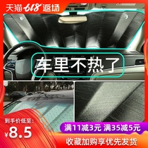 Car sunscreen insulation sunshade shade sunscreen car windshield window stickers sun gear cover