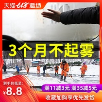 Anti-fogging agent car windshield long-term defogging supplies windows to fog car rearview mirror rain spray